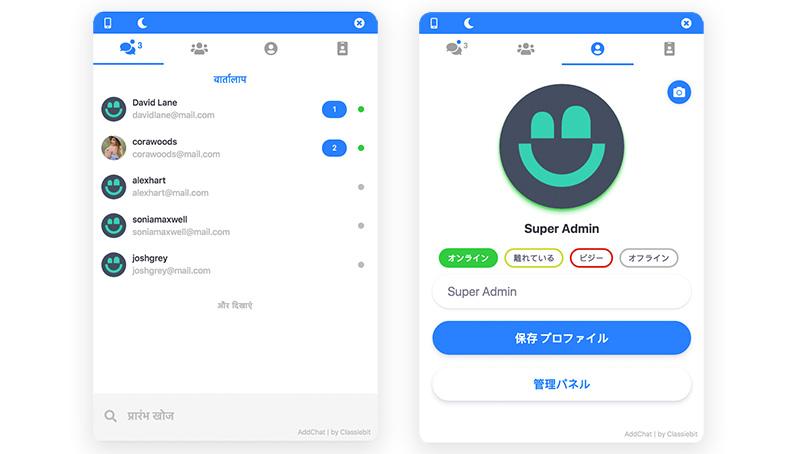 Addchat Multi-language